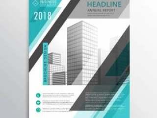 抽象的蓝色传单小册子模板设计为您的公司公关