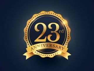 金色的第23周年庆典徽章标签