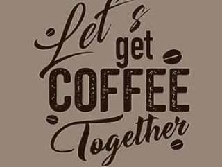 让我们一起喝咖啡