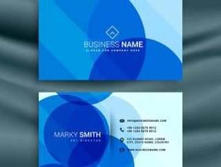 抽象蓝色名片设计模板