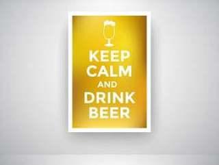 保持冷静并在墙上喝啤酒