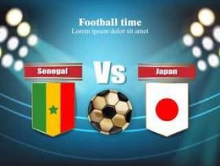足球委员会塞内加尔国旗VS日本