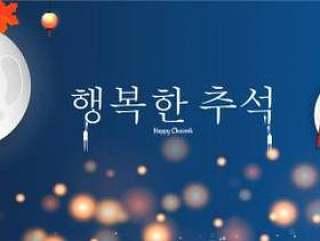 韩文文本Happy Chuseok