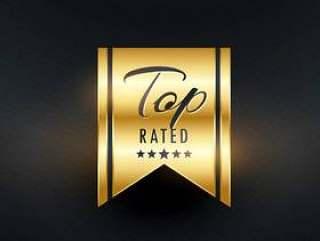 最受好评的金色标签设计
