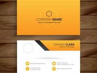 现代黄色名片。业务矢量设计插画