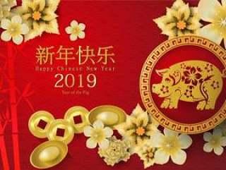 2019年中国农历新年快乐