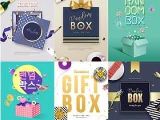 25款神秘礼物礼品礼盒奖品电商气球丝带情人节马卡龙色调PSD海报素材