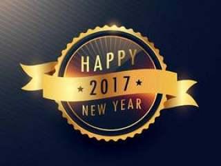 新年快乐金色标签与波浪丝带