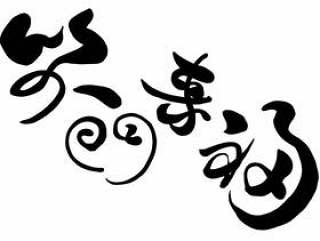 刷信Hiragon Imabaki原始类型1