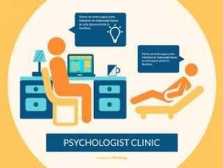 平面样式心理学家办公室图