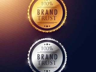 黄金和白银品牌信任标签设计