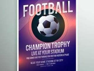 足球锦标赛奖杯传单小册子模板