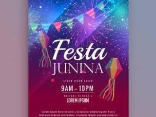 节日junina传单设计与烟花