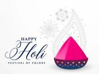 与桃红色粉末颜色的愉快的holi典雅的卡片设计