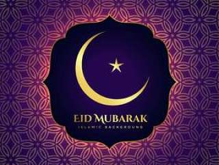 令人敬畏的伊斯兰eid节日闪亮的问候