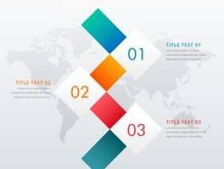 业务窝创意三个步骤的信息图表设计模板
