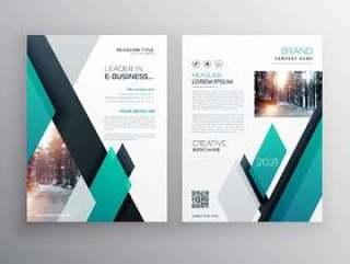 年度报告的蓝色小册子模板布局封面设计