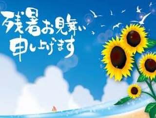 长时间的变暖同情明信片向日葵