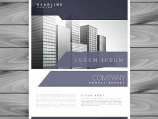 现代商业宣传册设计模板矢量设计