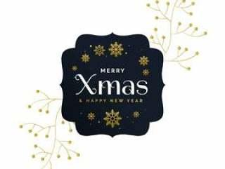 与装饰时尚优质快乐圣诞问候矢量设计