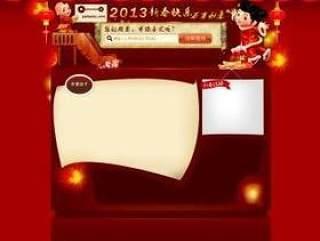 2013新春专题PSD网页模板