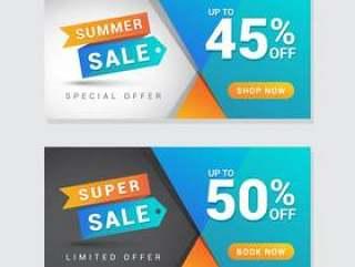 夏天和超级销售横幅
