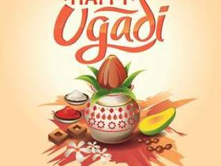 创意矢量摘要为愉快Ugadi与好和美好的设计例证