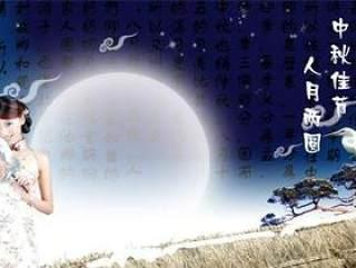 中秋节艺术背景与人物PSD分层