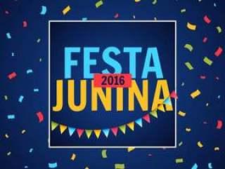 派对junina派对节日与五彩纸屑