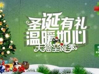 圣诞节海报素材