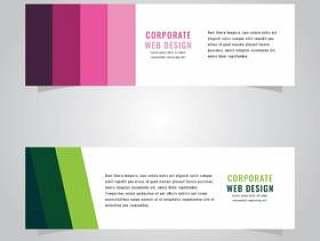 绿色和粉红色的公司网页标题