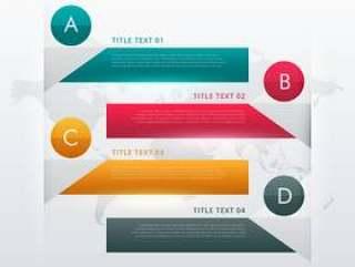 数据可视化的四个步骤多彩信息图表设计