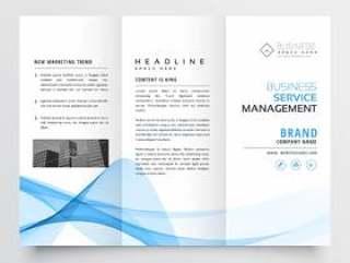 业务三栏式小册子设计与蓝色抽象波浪形状