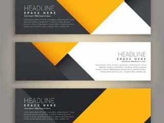 黄色和黑色最小风格设置的web横幅
