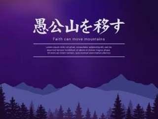 日本信件行情与紫色背景矢量图