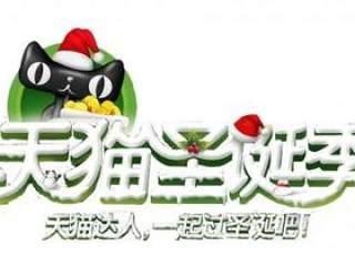 天猫圣诞季LOGO--PNG