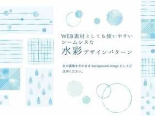 水彩图案集(蓝色)