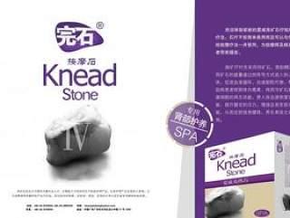 按摩石产品宣传单01psd分层素材