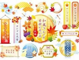 日本风格的框架材料各种秋天