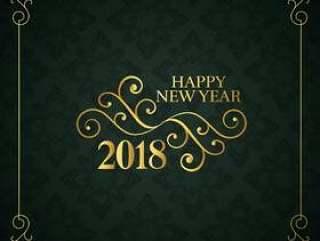 复古风格新年快乐2018年设计背景