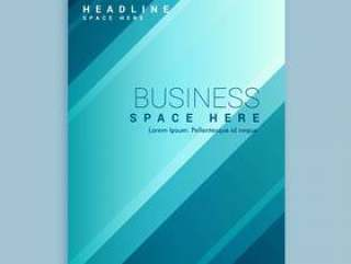 业务宣传册模板与蓝色条纹