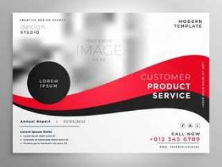 辉煌红色商业小册子演示文稿模板背景
