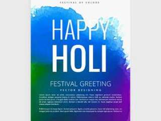 印度胡里节节日海报
