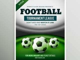 足球比赛联赛游戏传单设计