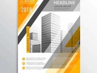 抽象的黄色和白色的业务传单设计模板为你
