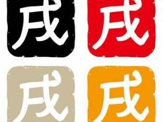 """中国新年贺卡""""戌"""""""