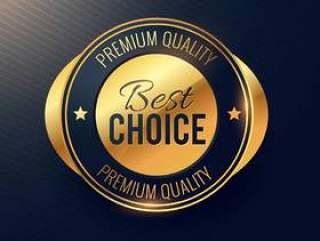 最好的选择金色标签和徽章设计为优质