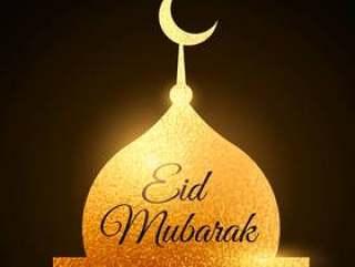 与金黄清真寺的eid穆巴拉克穆斯林节日