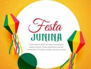 巴塞罗那节日的节日junina海报设计