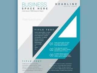 A4业务宣传册设计与蓝色的几何形状